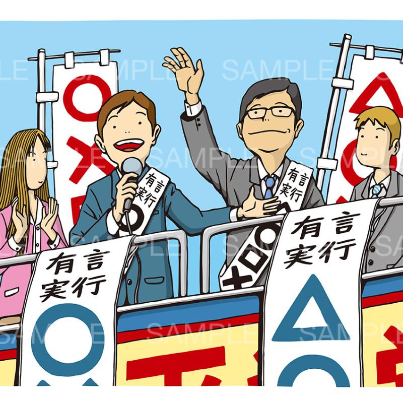 選挙・選挙運動のイメージイラスト