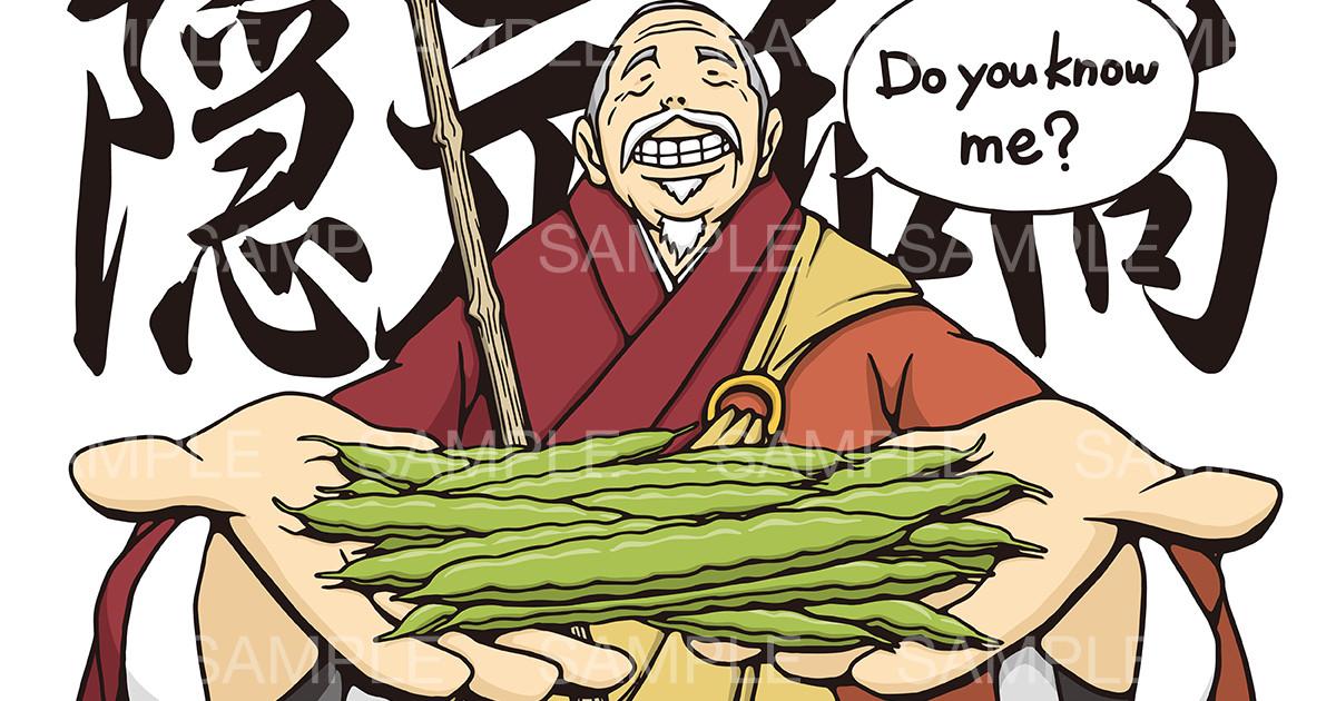 インゲン豆の日のイメージイラスト