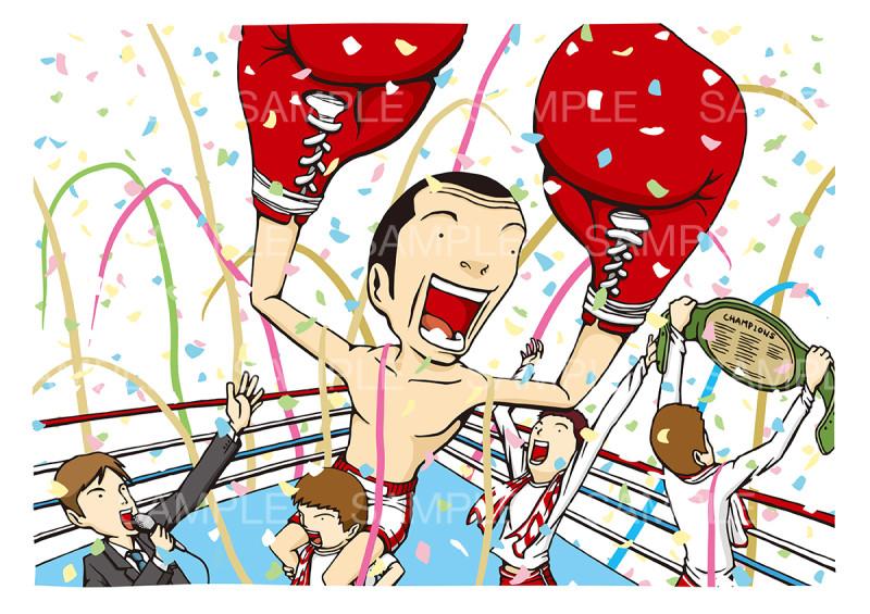 ガッツポーズ/ボクシングのイメージイラスト