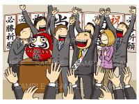 〝選挙当選者〟のイメージイラスト