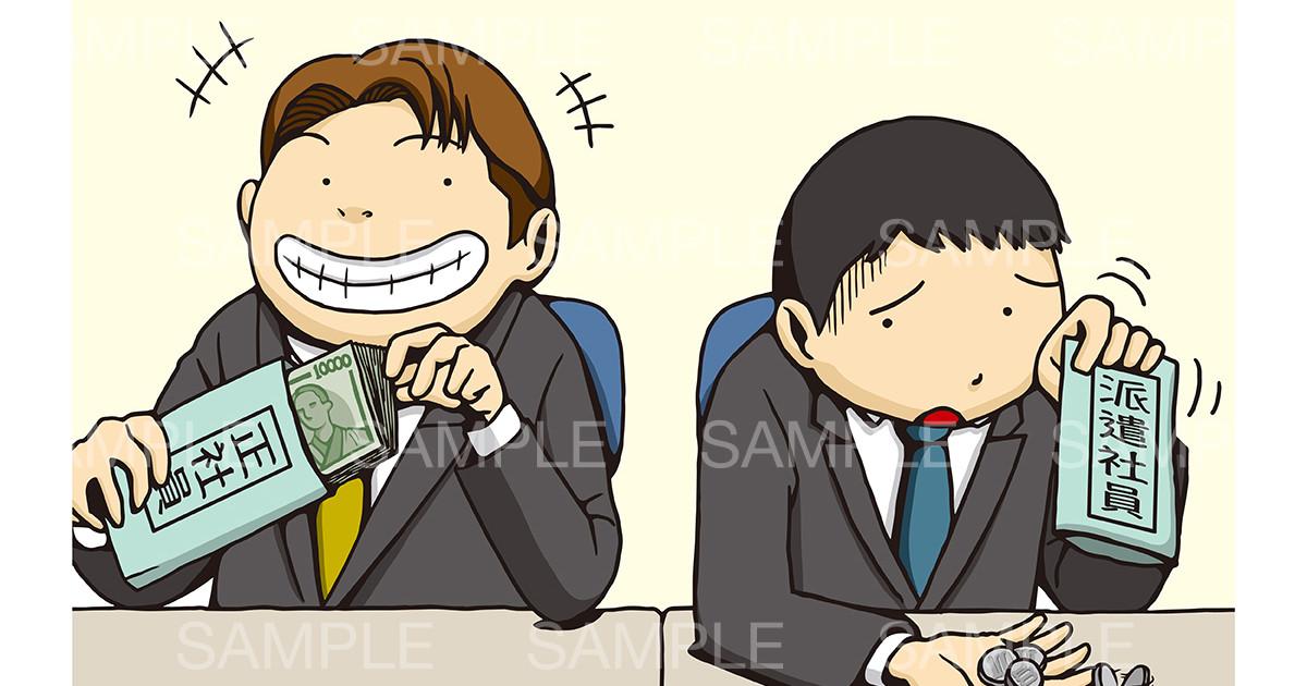 〝所得格差〟のイメージイラスト